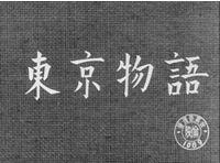 Voyage à Tokyo (東京物語, Tōkyō monogatari). Yasujirō Ozu, dir. 1953