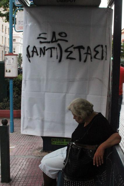 Αντίσταση = Résistance. Athènes, 12 mai 2010
