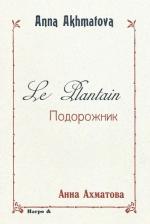 Anna Akhmatova (1889-1966). Подорожник = Le Plantain / Анна Ахматова = Anna Akhmatova. Harpo &, 2009. ISBN 978-2-913886-67-4.